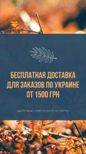 Безкоштовна доставка по Україні від WOODANDSOAP